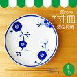 【D】【波佐見焼】【HASAMI】【長崎】【磁器】【花柄】【大皿】【日本製】【保存】【食器】藍hana 7寸皿