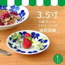 【波佐見焼】【HASAMI】【長崎】【磁器】【小皿】【日本製】【保存】【食器】フラワーリング 3.5寸プレート