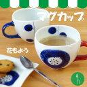 【有田焼】【磁器】【手描き】【マグカップ】【スープカップ】【ペア】【日本製】【保存】【食器】花もよう マグカップ