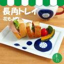 【有田焼】【磁器】【長角皿】【花柄】【日本製】【保存】【食器】花もよう 長角トレイ
