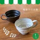 【波佐見焼】【HASAMI】【長崎】【陶器】【和食器】【スープカップ】【手描き】【日本製】【保存】【食器】釉器 手付き碗