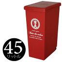 平和工業 スライドペール45L レッド ゴミ箱 ダストボックス 分別 キッチン[税込5400円以上送料無料!クーポン配布中]