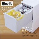 ※【送料無料】【吉川国工業所】Like-it 分別引出ステーションワイド3段BW-3 ホワイト(ゴミ箱/ごみ箱/キッチン/縦置)