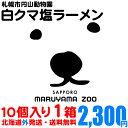 【送料無料】札幌市円山動物園 白クマ塩ラーメン【北海道外発送】10個入り1箱