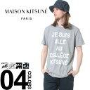 MAISON KITSUNE (メゾンキツネ) Tシャツ 綿100% JE SUIS ALLE プリント クルーネック 半袖 Tシャツ メゾン キツネメンズ カジュアル 男性 メンズファッション トップス ティーシャツ コットン100%