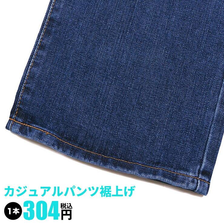 メンズ 裾上げ (カジュアルパンツ用) サカゼン ビッグサイズ カジュアル ボトムス パンツ ジーンズ チノ カーゴ 裾直し