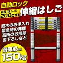 【送料無料】はしご 伸縮 梯子 アルミ製伸縮はしご2.0m ...