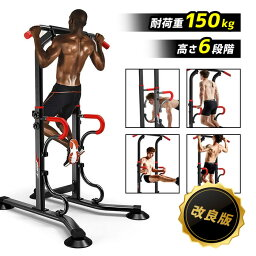 <strong>ぶら下がり健康器</strong> <strong>懸垂</strong>マシン チンニングスタンド 自宅トレーニング 人気 <strong>懸垂</strong> チンニングスタンド <strong>懸垂</strong>マシン 腕立て伏せ 腹筋 姿勢 ストレッチグッズ 筋トレ ダイエット ぶら下がり器