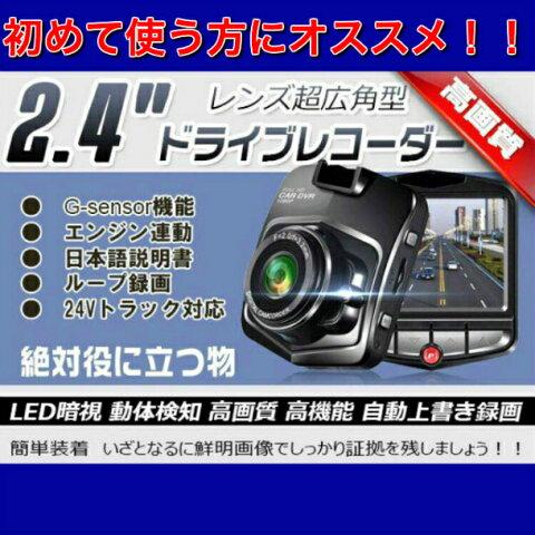 ドライブレコーダー 1080P 広角レンズ フルHD エンジン連動 駐車監視 録画 モーション 検知 常時録画 バッテリー内臓 移動体検視 2.4インチ 小型ボディ 衝撃録画 スイッチ録画 循環録画【新着商品約20%off】