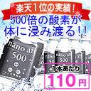 酸素500倍の力! nanoair500★ (500ml×24本) 1本あたり110円!ナノバブルが