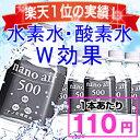 水素水 楽天1位の水素水! nanoair500★ (500ml×24本) 1本あたり110円!水素