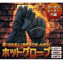 暖氣用具 - 【送料無料】防滴仕様 乾電池式 カーボンヒーター内蔵 ホットグローブ 手袋(男女兼用フリーサイズ) 数量限定【05P03Dec16】