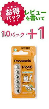 【お得パック】パナソニック補聴器用空気電池 PR48/10パック(60粒)【レビューを書いて+1パック】