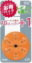 【お得パック】シーメンス補聴器用空気電池 PR48/10パック(60粒)【レビューを書いて+1パック】