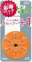 【お得パック】シーメンス補聴器用空気電池 PR48/5パック(30粒)【レビューを書いて+1パック】