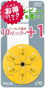 【お得パック】シーメンス補聴器用空気電池 PR536/10パック(60粒)【レビューを書いて+1パック】