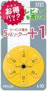【お得パック】シーメンス補聴器用空気電池 PR536/5パック(30粒)【レビューを書いて+1パック】