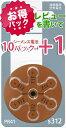 【お得パック】シーメンス補聴器用空気電池 PR41/10パック(60粒)【レビューを書いて+1パック】