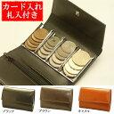 極めるコインキャッチカードポケットを装着してさらに進化本革・三つ折りコインケース 156 コインケース 小銭入れ マネークリップ コインキャッチャー メンズ革財布 コインキャッチ メンズ 革