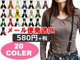 全20色!日本製ストリート・サスペンダーラッシュ4117-5003◎吊りパン/ベルト/吊りバンド/妊婦/レディース