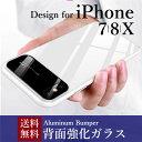 iphone x ケース 背面強化ガラス iphone8 ケ...