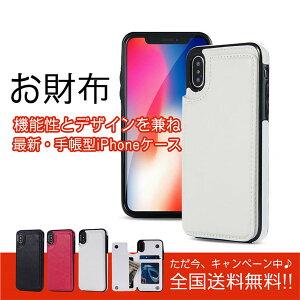 iPhone XS x xs max ケース 手帳型 iPhone XR 8 7 ケ