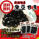 丹波特産 黒豆甘煮130g×3【お得な3個セット】【DM便】...