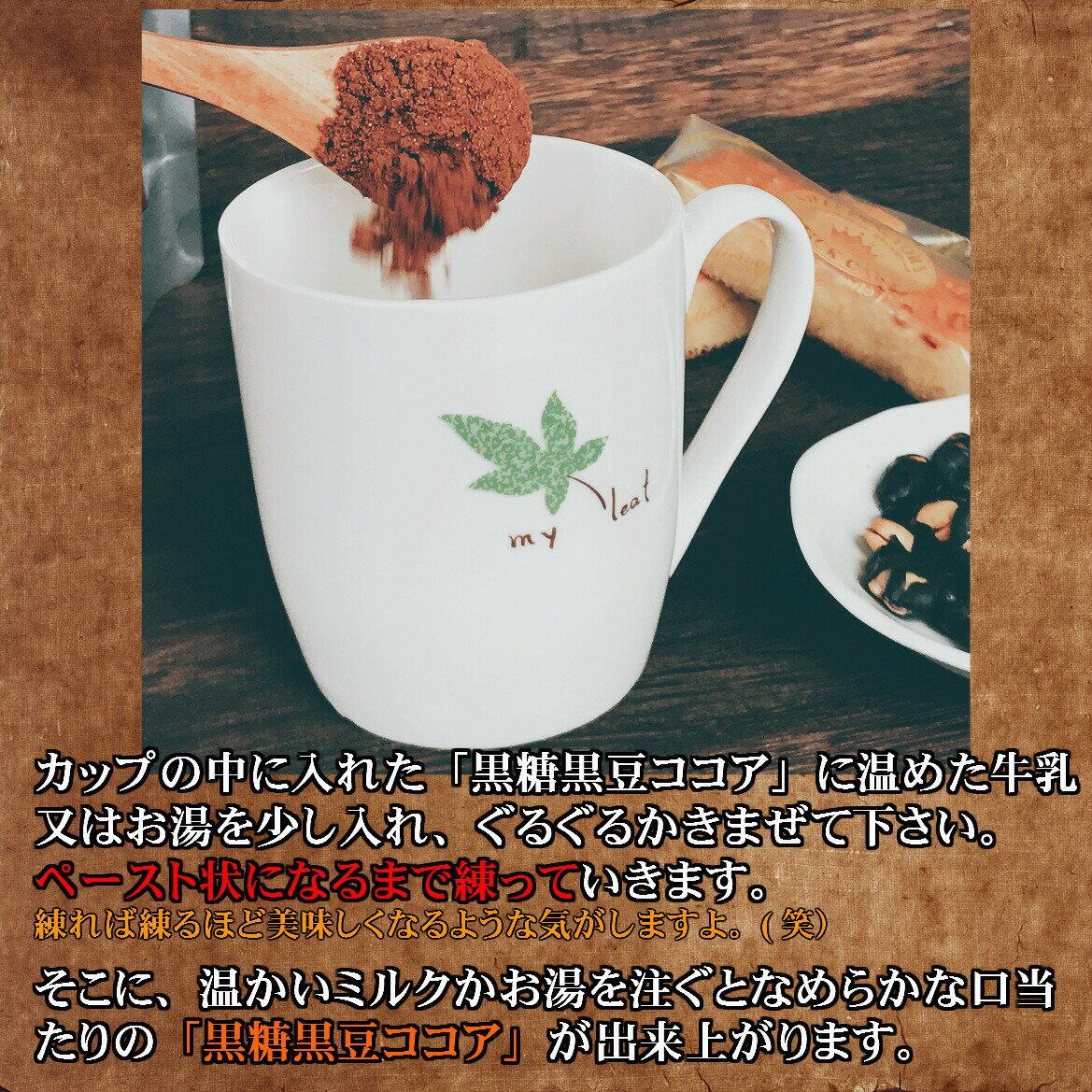 丹波黒 黒糖黒豆ココア 200g 【メール便】...の紹介画像3