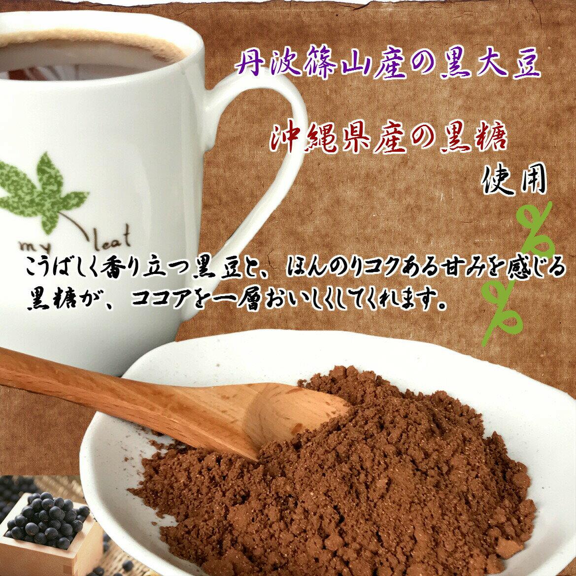 丹波黒 黒糖黒豆ココア 200g 【メール便】...の紹介画像2