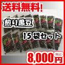 【丹波黒 煎り黒豆!】黒豆 丹波(160g)15袋詰め 送料無料