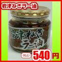 『岩津ねぎラー油』食べるラー油 国産 惣菜/おかず/ご飯のお供/ご飯のおとも/ごはんのおとも