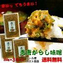 青唐がらし味噌 250g×3 ちょっぴりお得な3個セット【メール便】【送料無料】ご飯のお
