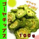 ゴーヤチップス100g野菜チップス/ごーや/ニガウリ/にがう...