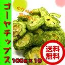 ゴーヤチップス100g お得な10個セット【送料無料】ごーや...