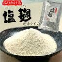 ふりかける塩麹粉末タイプしおこうじ/かんたん使いやすいパウダ...