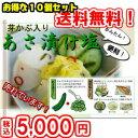 あさ漬け塩[芽かぶ入] 300g ×10個セット浅漬け/あさづけのもと/焼魚にも 調味料 漬物/簡単にあさ漬け
