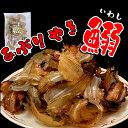 あぶりやき鰯 55g炙り 焼きいわし 酒の肴 おやつ! 【w...