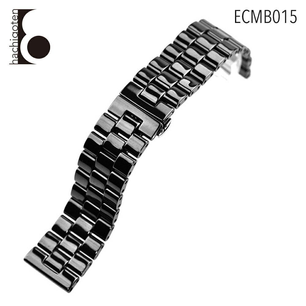 腕時計ベルト 腕時計バンド 替えストラップ 社外品 汎用セラミックベルト 取付幅24mm (尾錠)Dバックル [ Eight - ECMB015 ] セラミックベルト ホワイト/ブラック メンズ ユニセックス [ECMB015]