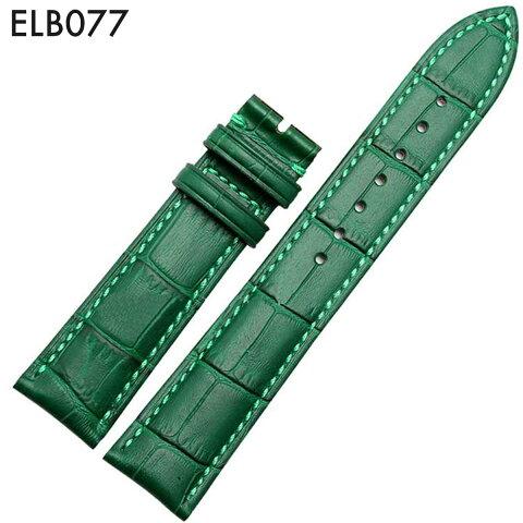 【メール便送料無料】 腕時計ベルト 腕時計バンド 替えストラップ 社外品 汎用レザーベルト 革ベルト 取付幅12mm/14mm/16mm/20mm/22mm 適用: OMEGA オメガ、JAEGER-LECOULTRE ジャガー・ルクルト (尾錠)バックルなし [ Eight - ELB077 ]