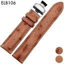 腕時計ベルト 腕時計バンド 替えストラップ 社外品 汎用レザーベルト 革ベルト 取付幅16mm/18mm/19mm/20mm 適用: OMEGA オメガ (尾錠)Dバックル付き [ Eight - ELB106 ]