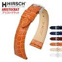 HIRSCH ヒルシュ ARISTOCRAT(アリストクラット) 6色 腕時計ベルト クロコ型押 カーフレザー 12mm/14mm/16mm/17mm/18mm/19mm/20mm/22mm