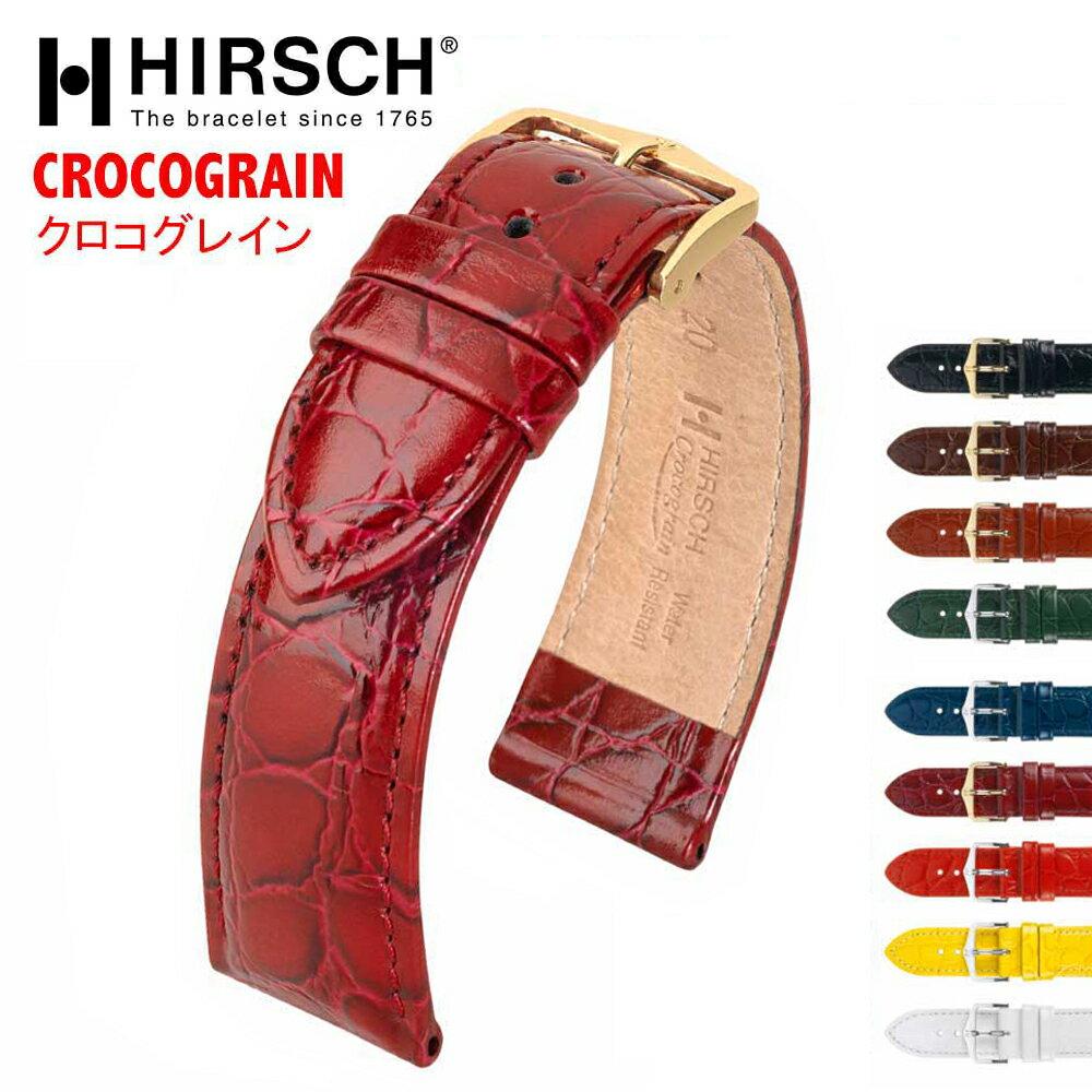 HIRSCH ヒルシュ CROCOGRAIN(クロコグレイン) 9色 腕時計ベルト カーフレザー クロコ型押 8/9/10/11/12/13/14/15/16/17/18/19/20/22mm