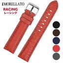Morellato [RACING レーシング] 腕時計用 レザーベルト 取付幅:18mm/20mm/22mm (尾錠)ピンバックル付き [U4206B07]