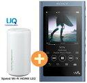 UQ WiMAX 正規代理店 3年契約UQ Flat ツープラスSONY NW-A55 (L) [16GB ムーンリットブルー] + WIMAX2+ Speed Wi-Fi HOME L02 ソニー ..