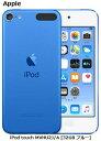 APPLE 第7世代 iPod touch MVHU2J/A 32GB ブルー アップル DAP MP3 iOS Bluetooth 単体 新品