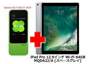 UQ WiMAX正規代理店 2年契約UQ Flat ツープラスまとめてプラン1670APPLE iPad Pro 12.9インチ Wi-Fi 64GB MQDA2J/A [スペースグレイ] + WIMAX2+ Speed Wi-Fi NEXT W04 アップル タブレット セット iOS アイパッド ワイマックス 新品【回線セット販売】