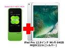 UQ WiMAX正規代理店 3年契約UQ Flat ツープラスまとめてプラン1670APPLE iPad Pro 12.9インチ Wi-Fi 64GB MQDC2J/A [シルバー] + WIMAX..