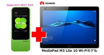 UQ WiMAX正規代理店 3年契約UQ Flat ツープラスまとめてプラン1100Huawei MediaPad M3 Lite 10 Wi-Fiモデル + WIMAX2+ Speed Wi-Fi NEXT W04 ファーウェイ タブレット セット アンドロイド Android ワイマックス 新品【回線セット販売】