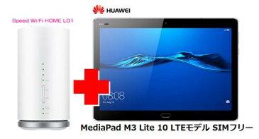 UQ WiMAX正規代理店 3年契約UQ Flat ツープラスまとめてプラン1100Huawei MediaPad M3 Lite 10 LTEモデル SIMフリー + WIMAX2+ Speed Wi-Fi HOME L01s ファーウェイ タブレット セット アンドロイド Android ワイマックス 新品【回線セット販売】