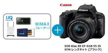 UQ WiMAX正規代理店 3年契約UQ Flat ツープラスまとめてプラン1670CANON EOS Kiss X9 EF-S18-55 IS STM レンズキット [ブラック] + WIMAX2+ (WX03,W04,HOME L01s)選択 キャノン デジタル 一眼レフ カメラ 家電 セット 新品【回線セット販売】